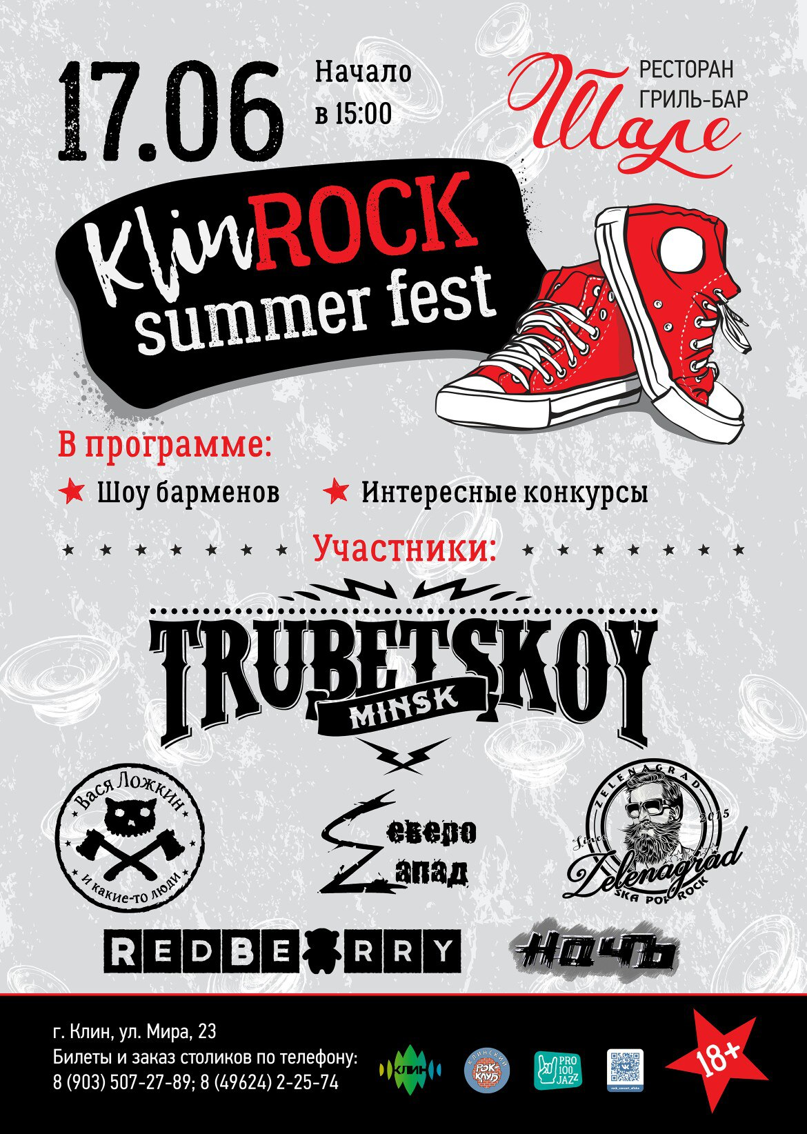 KLIN ROCK SUMMER FEST