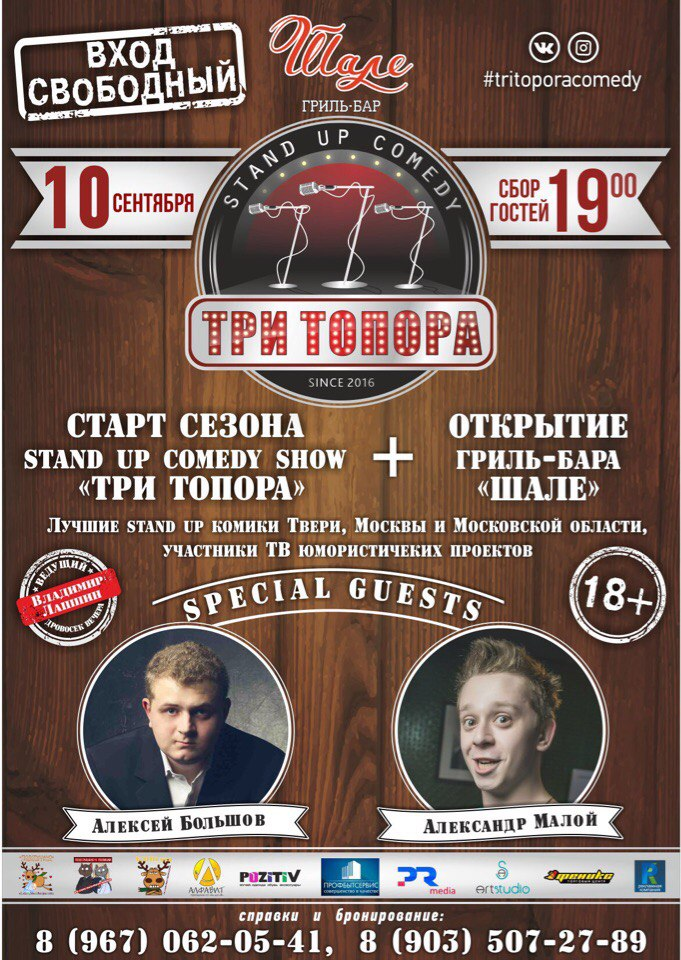Stand up comedy show «ТРИ ТОПОРА»