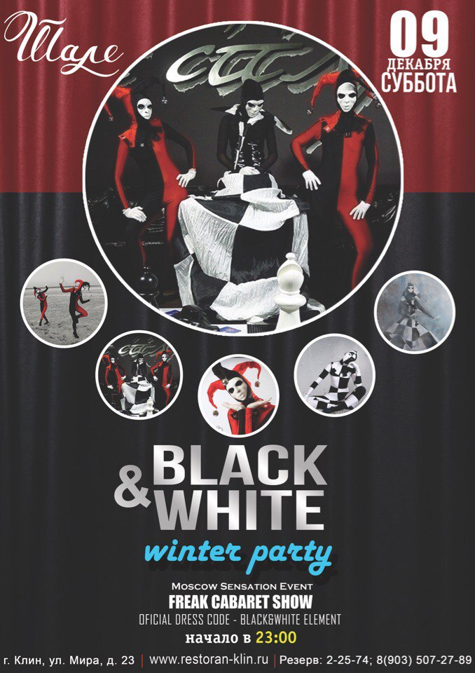 Black&White Winter Party